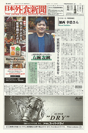 Japan eating out Newspaper