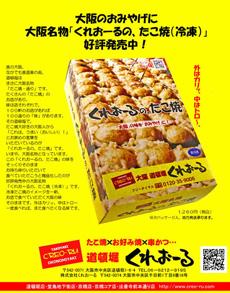 Creo-ru, takoyaki (frozen)